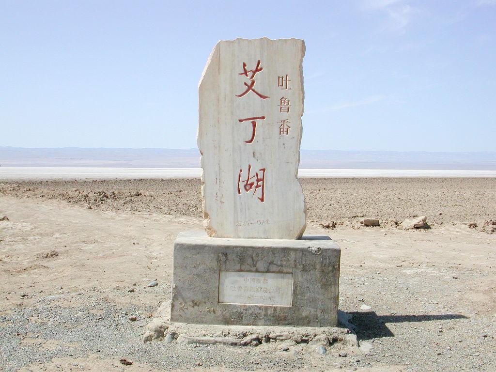 シルクロード一人旅「我的長征2006」その30・トルファン・艾丁湖-3013