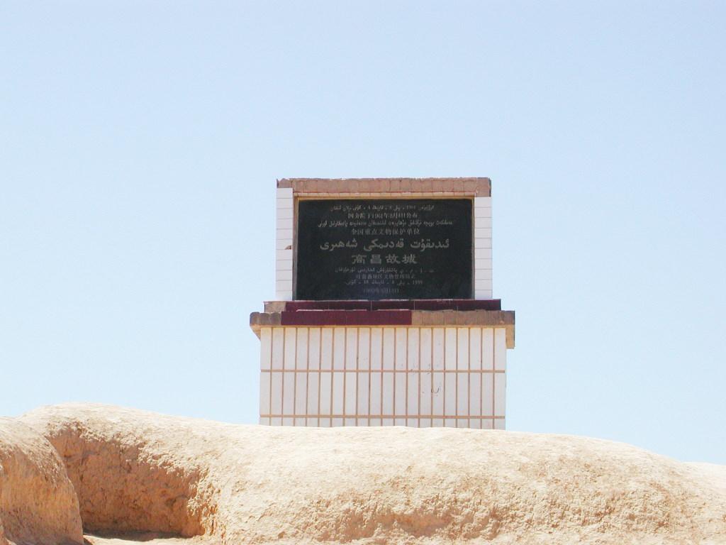 シルクロード一人旅「我的長征2006」その31・トルファン・高昌故城-3109