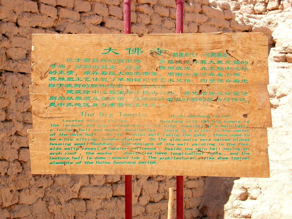 シルクロード一人旅「我的長征2006」その31・トルファン・高昌故城-3121