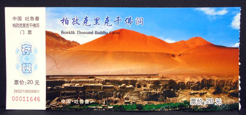 シルクロード一人旅「我的長征2006」その32・トルファン・ベゼクリク千仏洞-3206