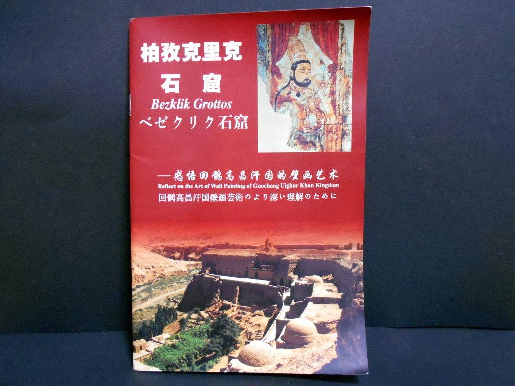 シルクロード一人旅「我的長征2006」その32・トルファン・ベゼクリク千仏洞-3219