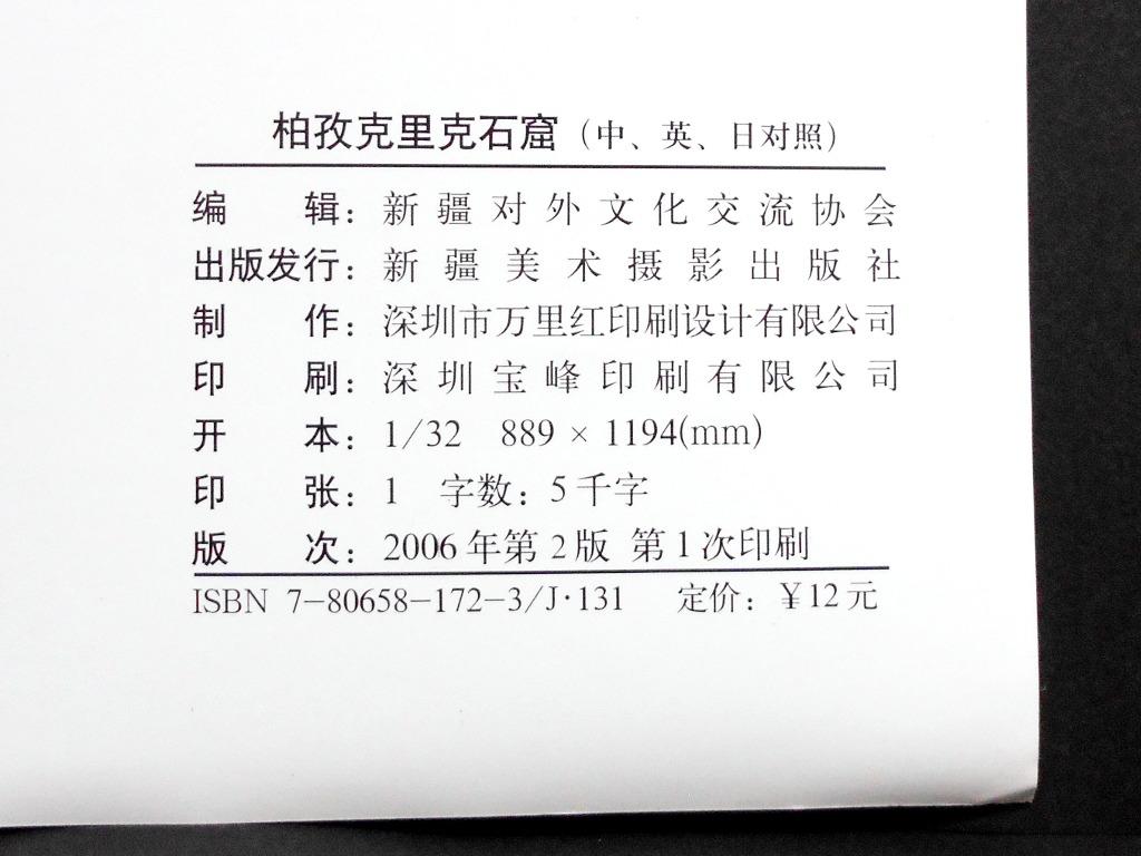 シルクロード一人旅「我的長征2006」その32・トルファン・ベゼクリク千仏洞-3221