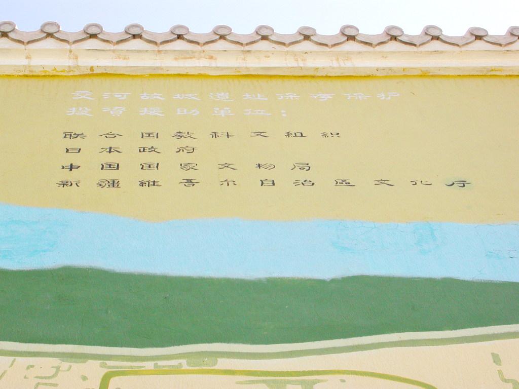 シルクロード一人旅「我的長征2006」その33・トルファン・交河故城-3308