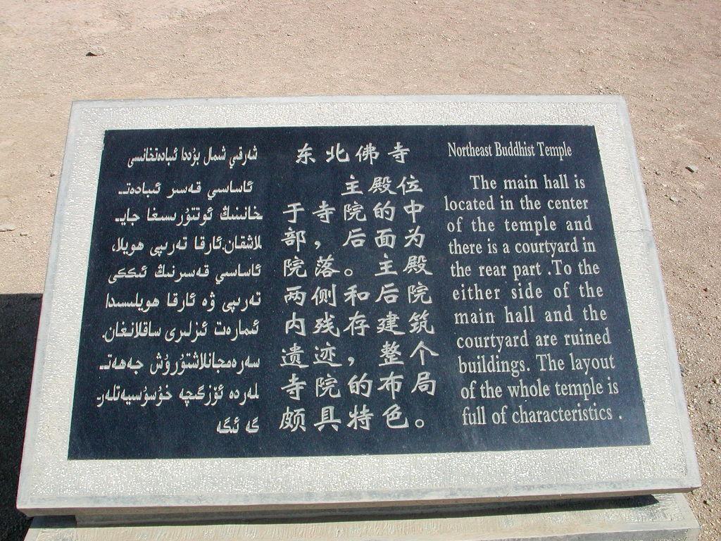 シルクロード一人旅「我的長征2006」その33・トルファン・交河故城-3321