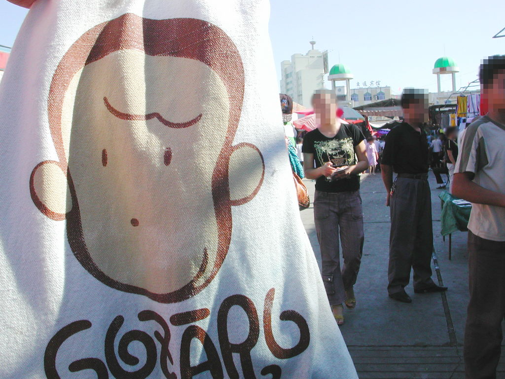 シルクロード一人旅「我的長征2006」その39・トルファン・バザールでござーる-3908