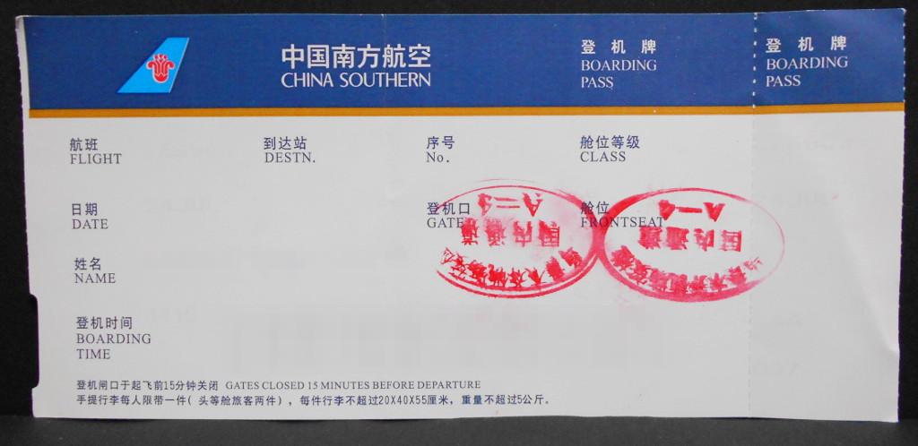 シルクロード一人旅「我的長征2006」その42・ウルムチから北京へ-4206