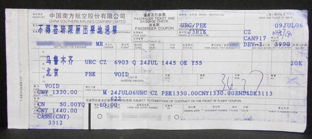 シルクロード一人旅「我的長征2006」その42・ウルムチから北京へ-4207