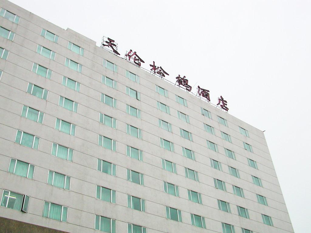 シルクロード一人旅「我的長征2006」その42・ウルムチから北京へ-4217