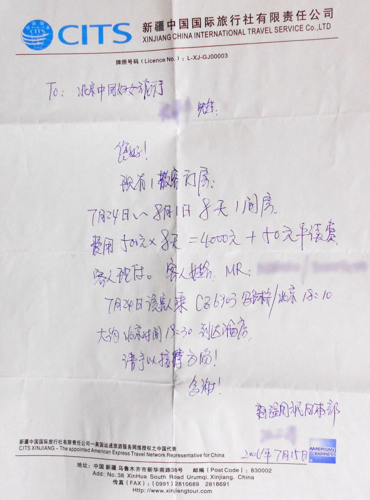 シルクロード一人旅「我的長征2006」その43・北京・王府井を歩く-4302