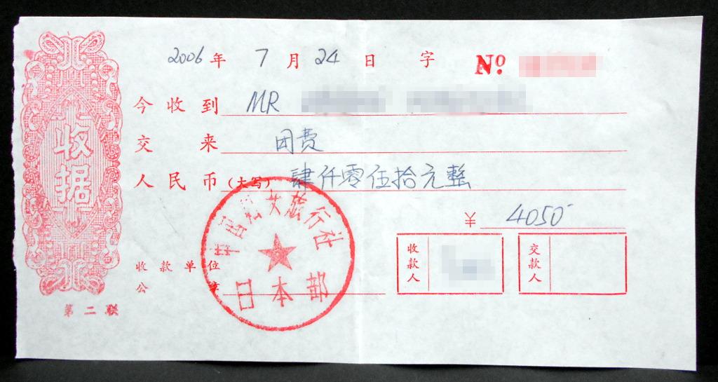 シルクロード一人旅「我的長征2006」その43・北京・王府井を歩く-4303