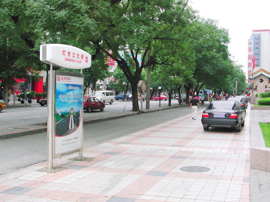 シルクロード一人旅「我的長征2006」その43・北京・王府井を歩く-4310