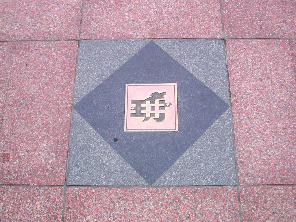 シルクロード一人旅「我的長征2006」その43・北京・王府井を歩く-4314