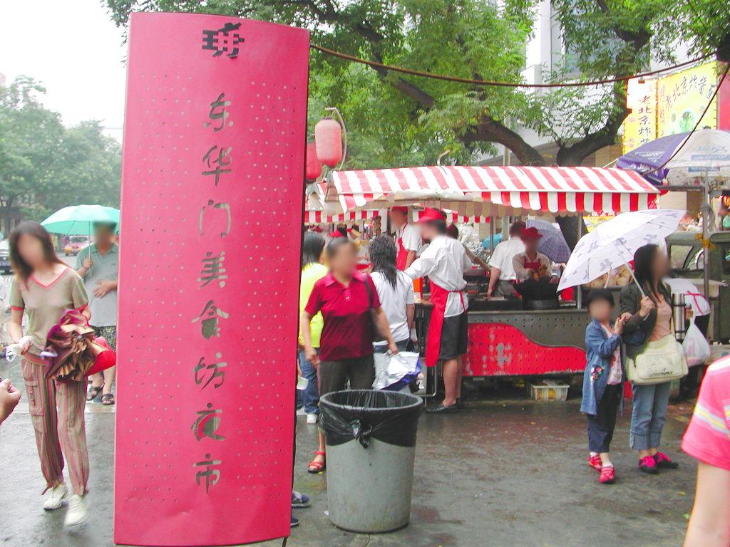 シルクロード一人旅「我的長征2006」その43・北京・王府井を歩く-4318