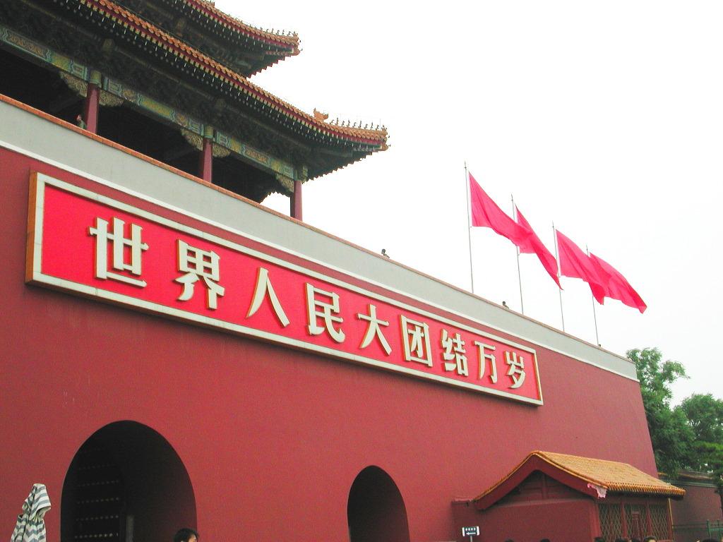 シルクロード一人旅「我的長征2006」その45・北京・天安門と南池子大街-4509