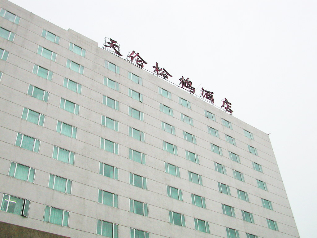 シルクロード一人旅「我的長征2006」その45・北京・天安門と南池子大街-4528