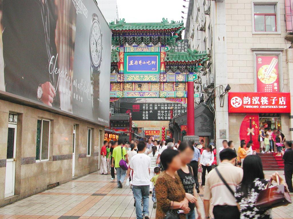 シルクロード一人旅「我的長征2006」その46・北京・王府井で食事-4605