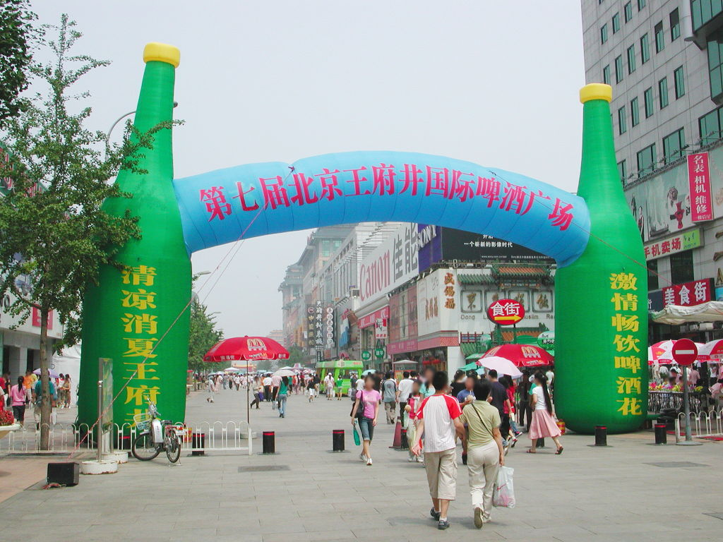 シルクロード一人旅「我的長征2006」その46・北京・王府井で食事-4609