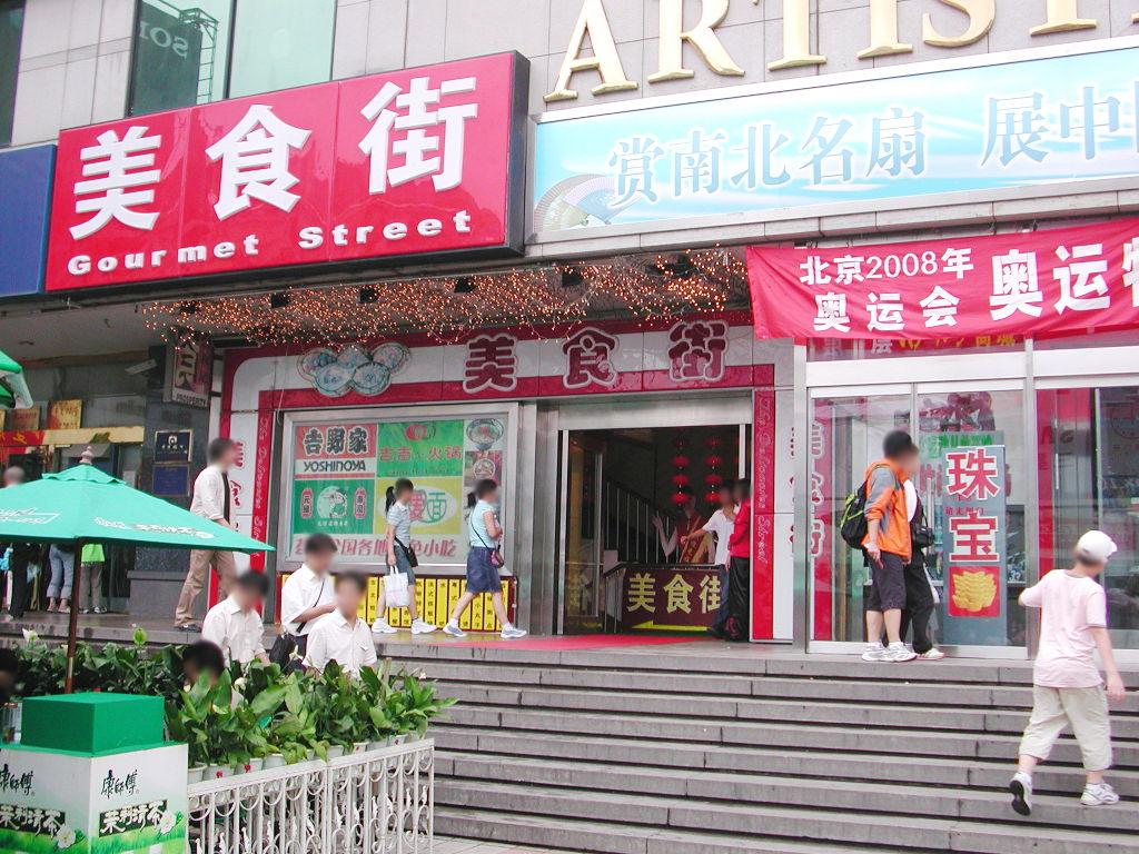 シルクロード一人旅「我的長征2006」その46・北京・王府井で食事-4610