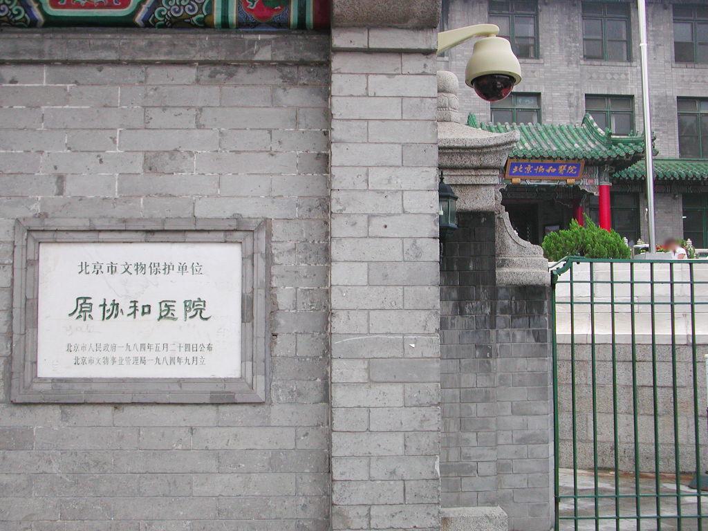 シルクロード一人旅「我的長征2006」その46・北京・王府井で食事-4614