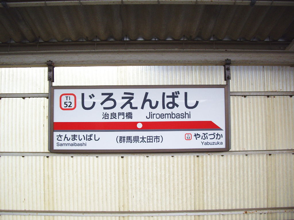 東武伊勢崎線治良門橋駅・かわとみのなすの蒲焼重2013-1106