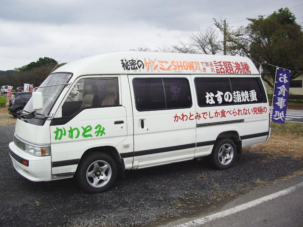 東武伊勢崎線治良門橋駅・かわとみのなすの蒲焼重2013-1124