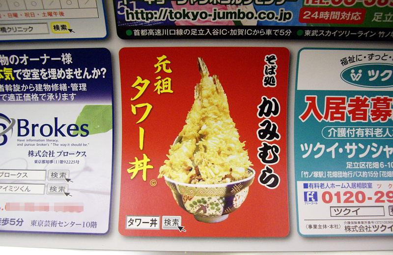 これでイイのか?太田駅前2013-1216