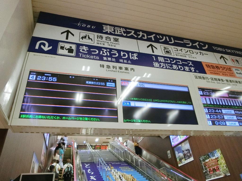 東武の夜行列車。尾瀬夜行23:55・2018夏-1104