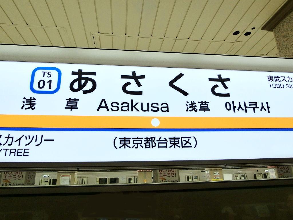 東武の夜行列車。尾瀬夜行23:55・2018夏-1113