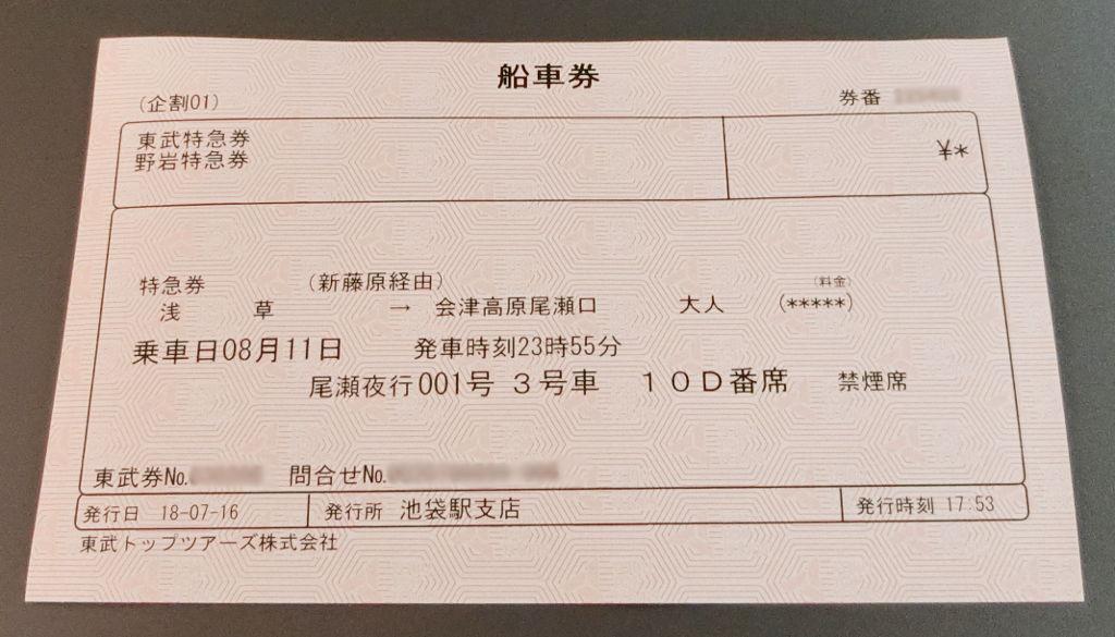 東武の夜行列車。尾瀬夜行23:55・2018夏-1117