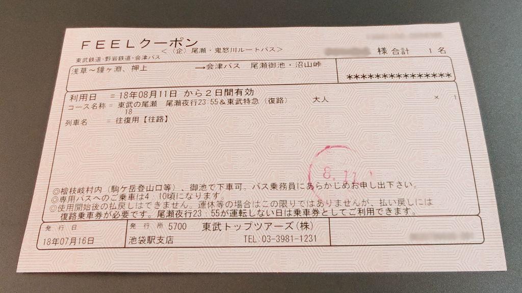 東武の夜行列車。尾瀬夜行23:55・2018夏-1118