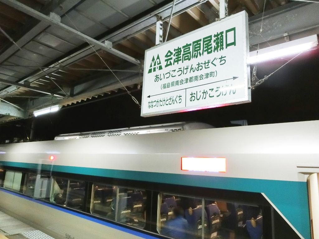 東武の夜行列車。尾瀬夜行23:55・2018夏-1124