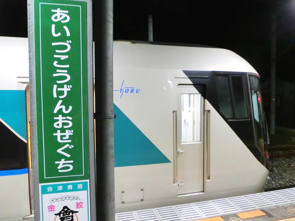 東武の夜行列車。尾瀬夜行23:55・2018夏-1125
