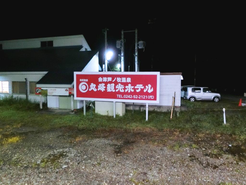 東武の夜行列車。尾瀬夜行23:55・2018夏-1126