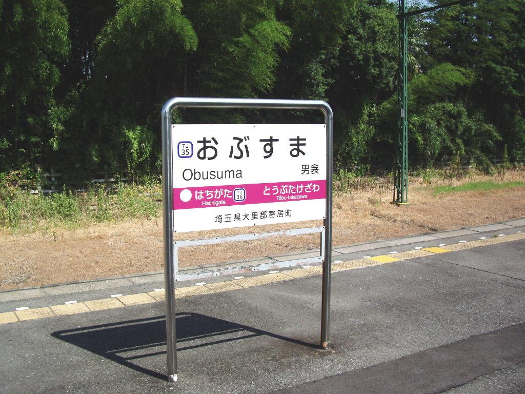 未知なる東武東上線2012-1011