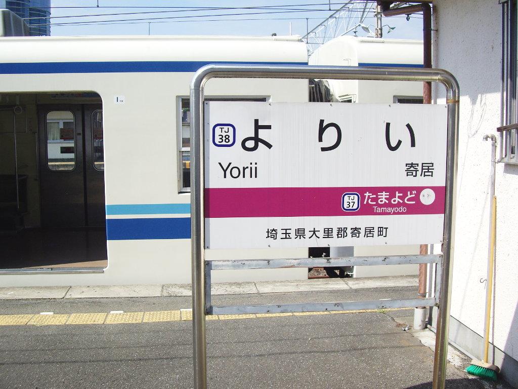 未知なる東武東上線2012-1017