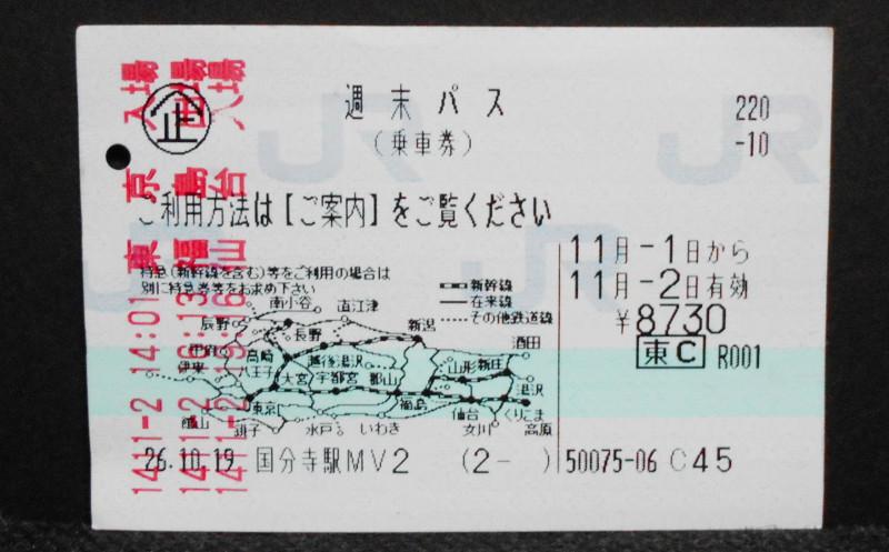 あぶQ(阿武隈急行)の旅2014・その1-9101