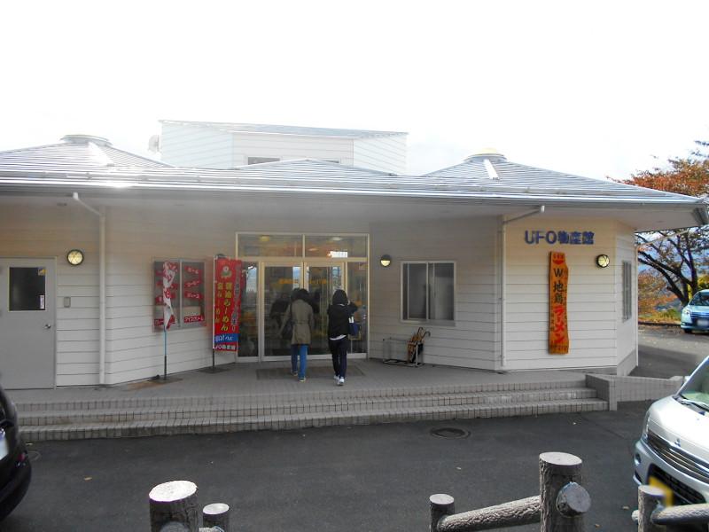 不思議タウン福島2015・その3・UFOとの出会い-8310