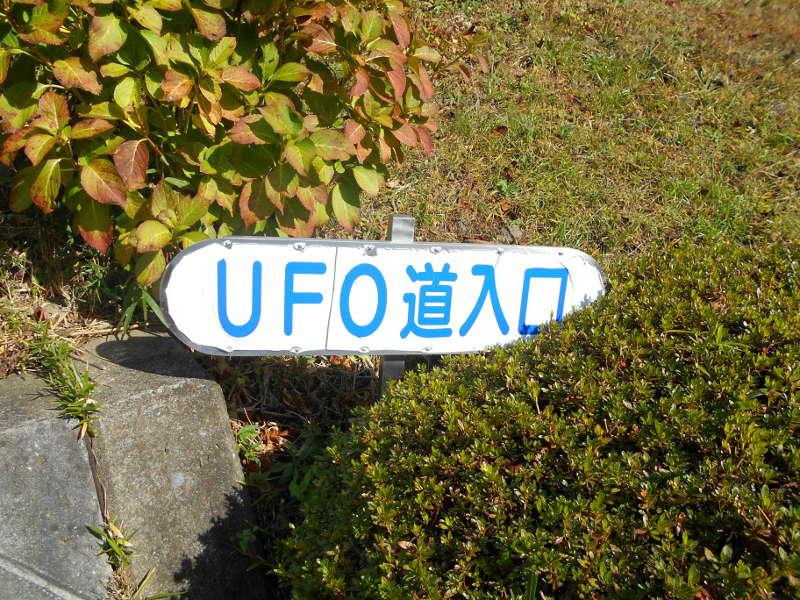 不思議タウン福島2015・その4・UFO登山-8401