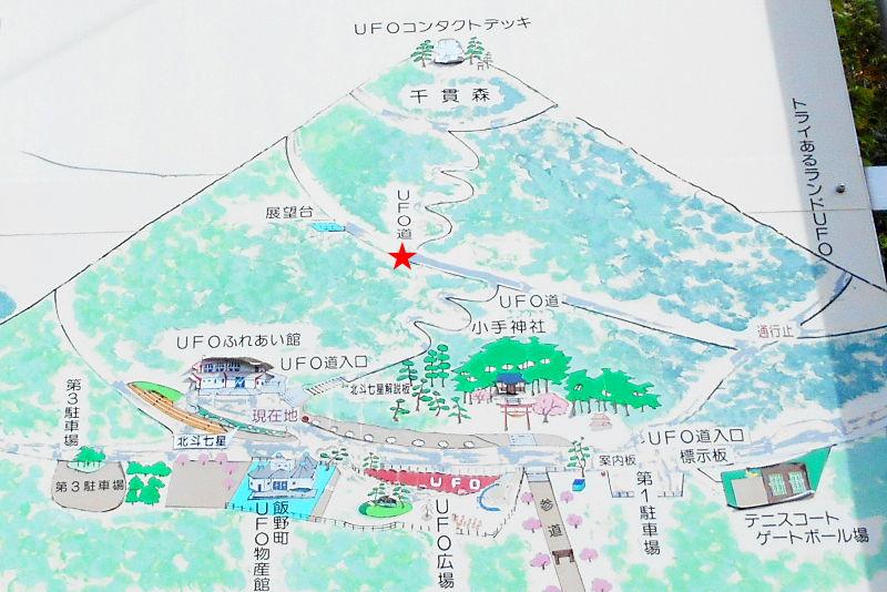 不思議タウン福島2015・その4・UFO登山-8411
