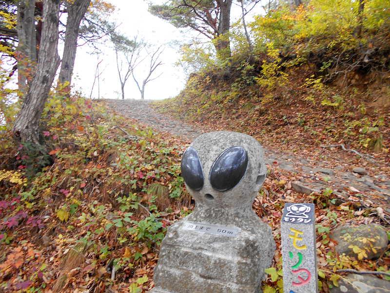 不思議タウン福島2015・その4・UFO登山-8416