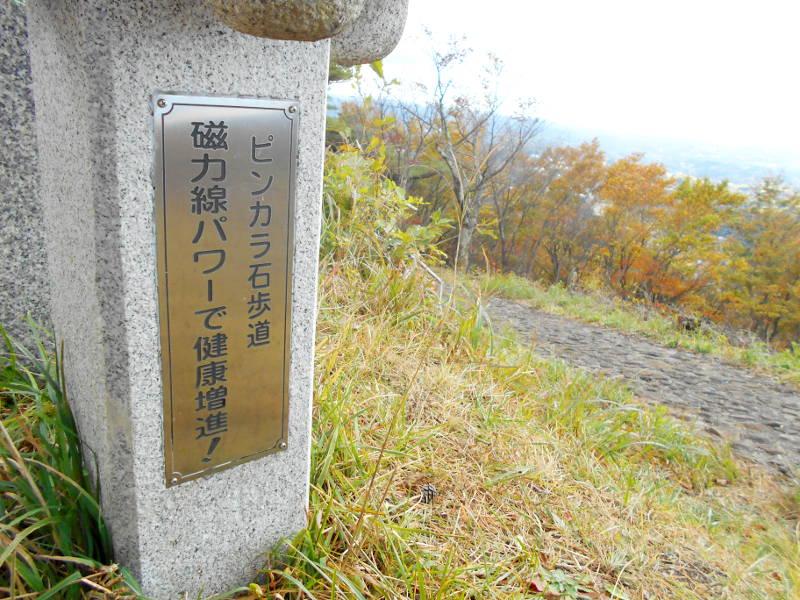 不思議タウン福島2015・その4・UFO登山-8422