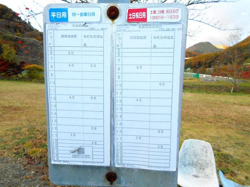 不思議タウン福島2015・その6-8606