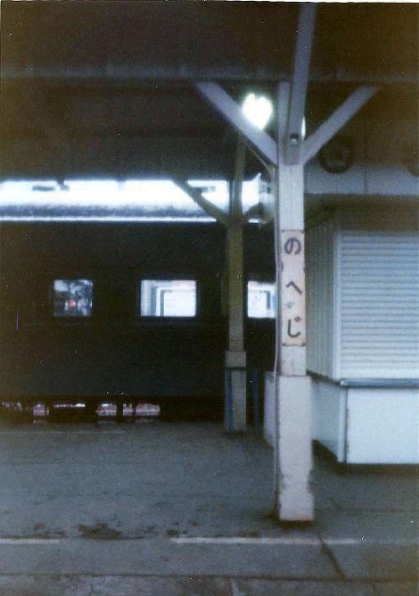 野辺地駅1980's-7001