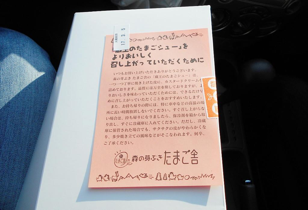 仙台名物の笹かまとシュークリーム2017春-7513