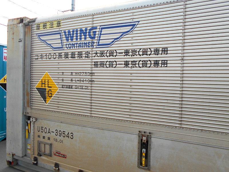 仙台港駅とコンテナ列車2017春その1-7322