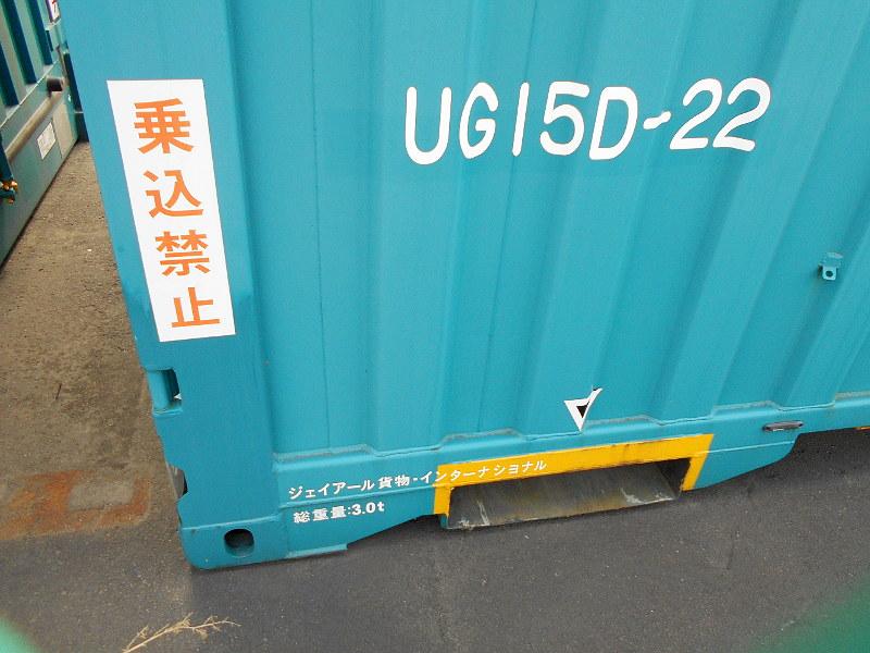 仙台港駅とコンテナ列車2017春その1-7328