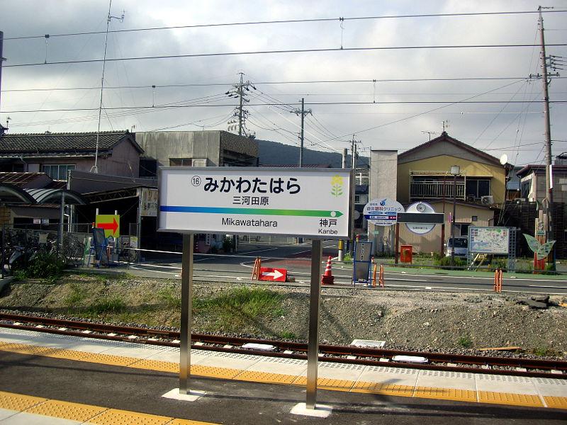豊橋鉄道渥美線2014-1017