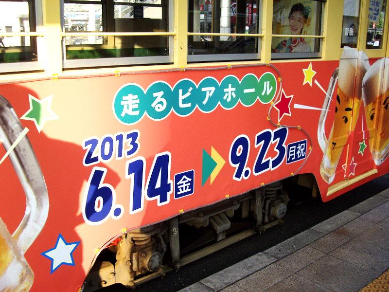 豊橋ビール電車2013-3204