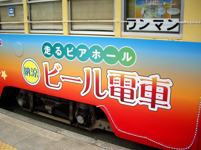 豊橋ビール電車2014-1403