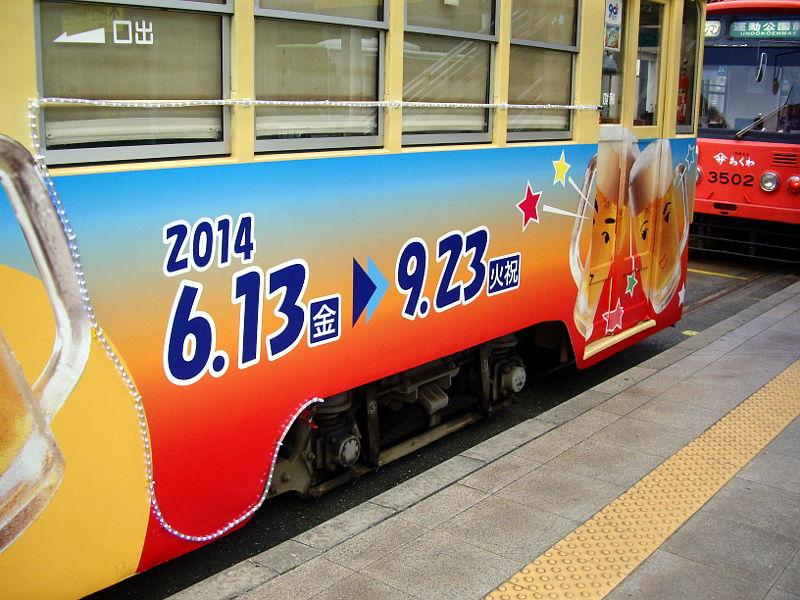豊橋ビール電車2014-1404
